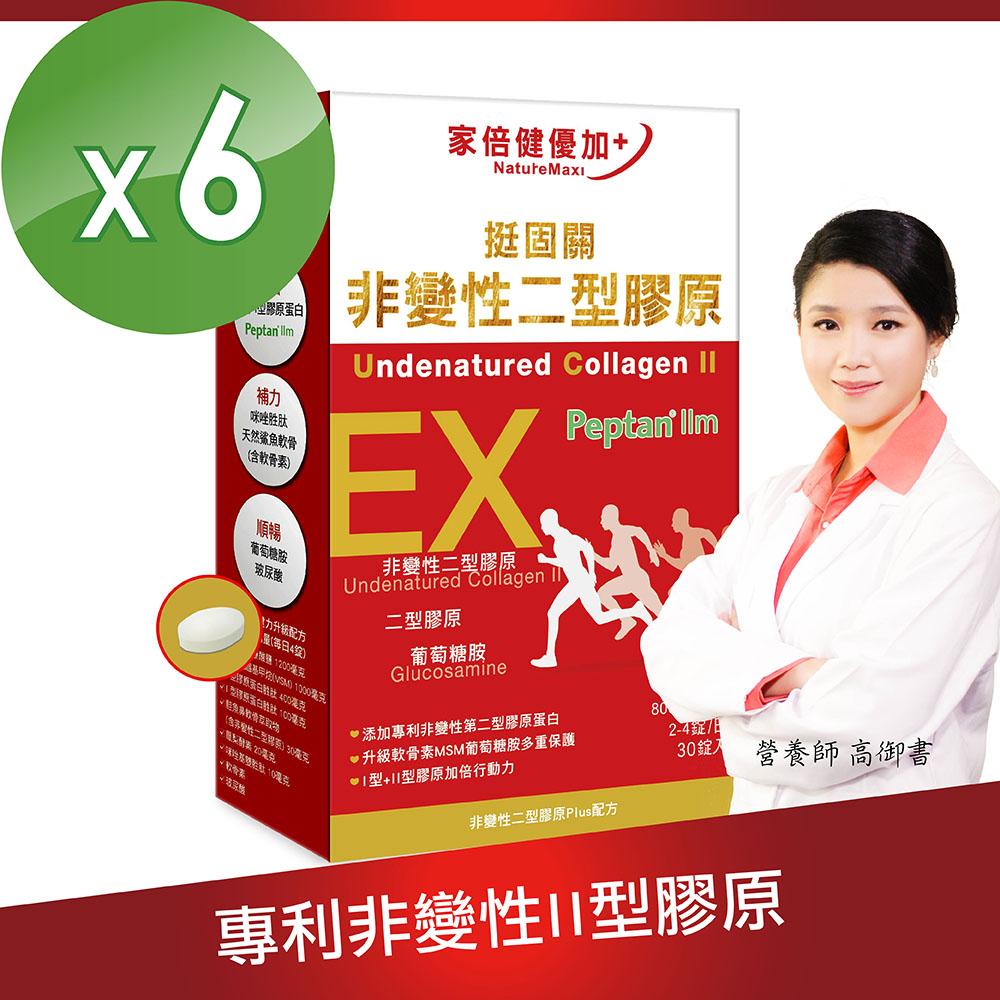 NatureMaxi家倍健優加 挺固關日本非變性二型膠原蛋白(30錠/盒x6盒)