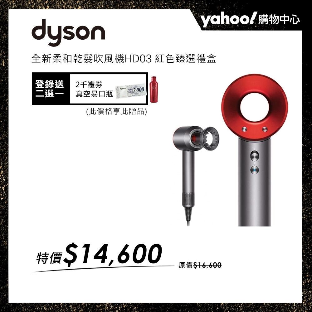 [送好禮2選1] 新一代Dyson Supersonic HD03吹風機 紅色禮盒版