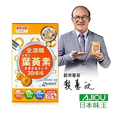 日本味王30:6:6高濃度金盞花葉黃素晶亮膠囊30粒/盒(游離型+玻尿酸)