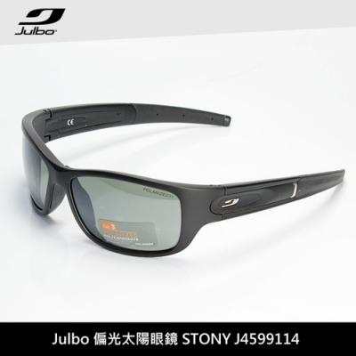 Julbo 偏光太陽眼鏡STONY J4599114