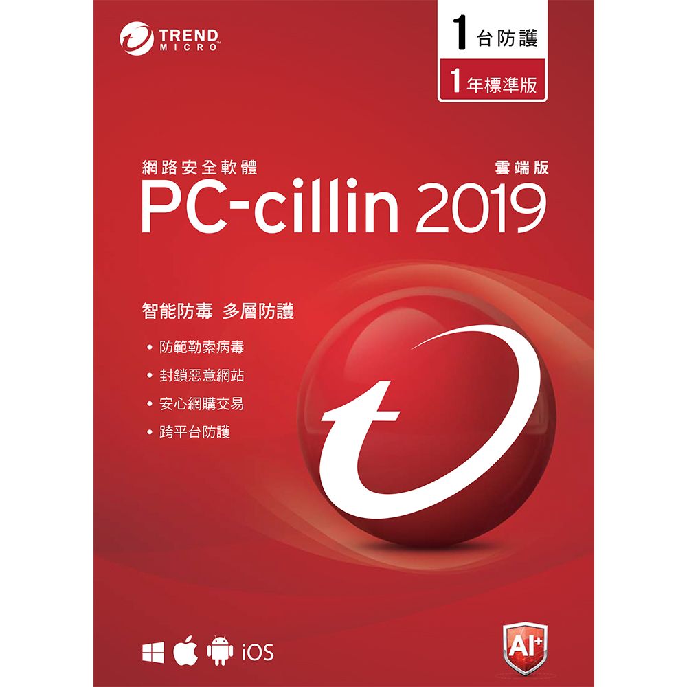 PC-cillin - 2019雲端版 下載版一年一機