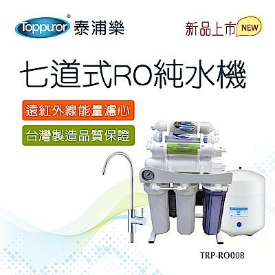 【Toppuror 泰浦樂】七道式RO純水機(TPR-RO008_本機含基本安裝)