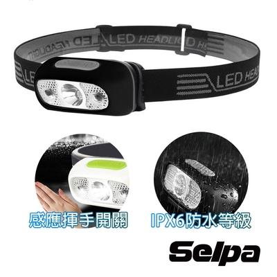 韓國SELPA 夜行者專業級LED防水強光感應式頭燈 頭燈 LED 登山 露營(三色任選)