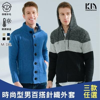 韓劇男神型男針織外套-三款任選-【KD】(KDC-M9137/KDC-6607/KDC-0026)