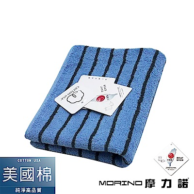 MORINO摩力諾 美國棉色紗彩條毛巾- 藍