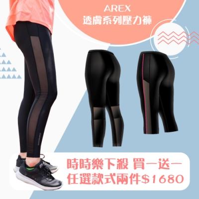 【買一送一】萊卡防曬抗UV壓力褲 3款任選瑜珈/路跑/重訓