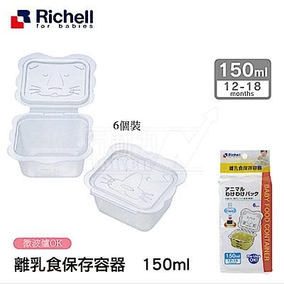 【任選】日本《Richell-利其爾》卡通型副食品分裝盒【150ML一組6個】