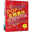 POP金曲裏技:超級偶像天團金賞音樂......