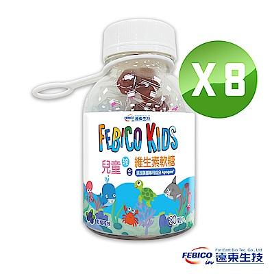 【遠東生技】兒童綜合維生素 海洋世界軟糖 (20顆*8瓶)