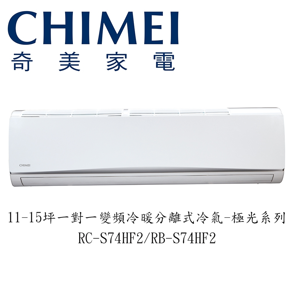 CHIMEI奇美 11-15坪 1級變頻冷暖冷氣 RC-S74HF2/RB-S74HF2 極光系列
