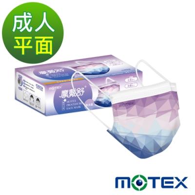 摩戴舒 醫用口罩(未滅菌)-平面成人口罩(30片裸裝/盒)-紫冰晶