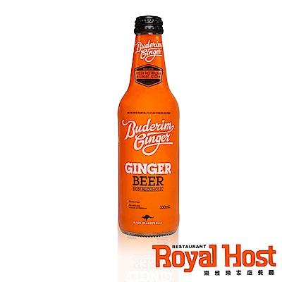 樂雅樂RoyalHost 澳洲薑汁汽水(330ml)