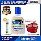 Cetaphil 舒特膚油性肌膚專用潔膚乳