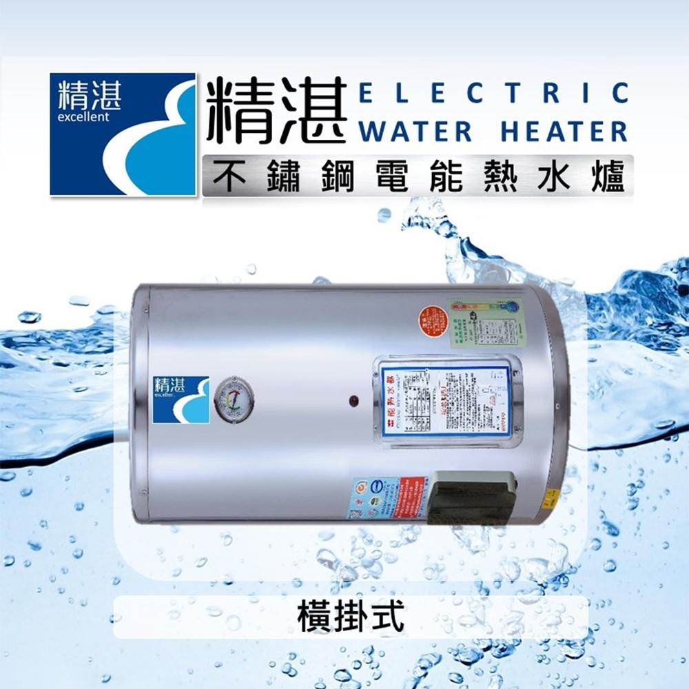 精湛不鏽鋼電熱水器 12 加侖橫掛式電能熱水器 EP-B12F‧台灣製造‧通過新能源標準