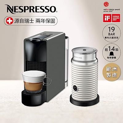 Nespresso Essenza Mini 優雅灰 白色奶泡機組合