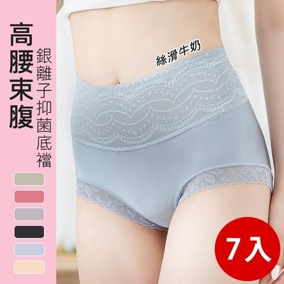 【限時下殺!!】銀離子抑菌 收小腹提臀蕾絲高腰內褲 / 冰絲內褲-7件組