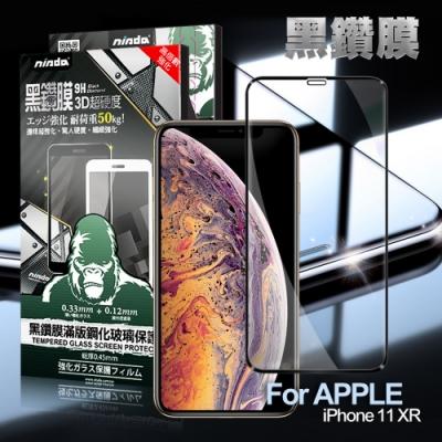 NISDA for  iPhone XR 3D滿版超硬度黑鑽膜玻璃貼-黑