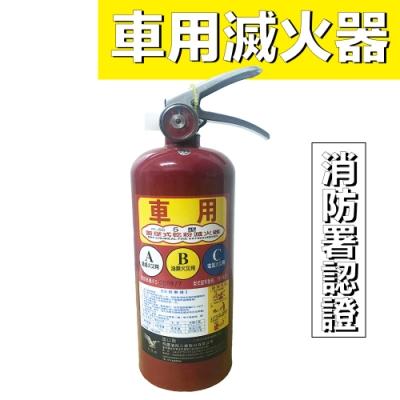 【防災專家】車用 ABC乾粉滅火器5型 附放置架 汽車必備 安全有保障