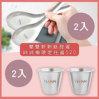 [任選均一價]TiANN 鈦安純鈦餐具 經典台式湯匙2入/一口迷你鈦杯2入組20ml(時時樂)