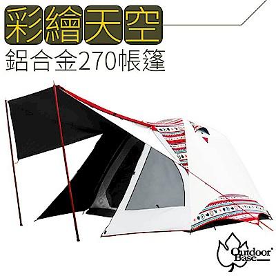Outdoorbase 彩繪天空 鋁合金家庭六人帳篷(270x270x180cm)_月光白