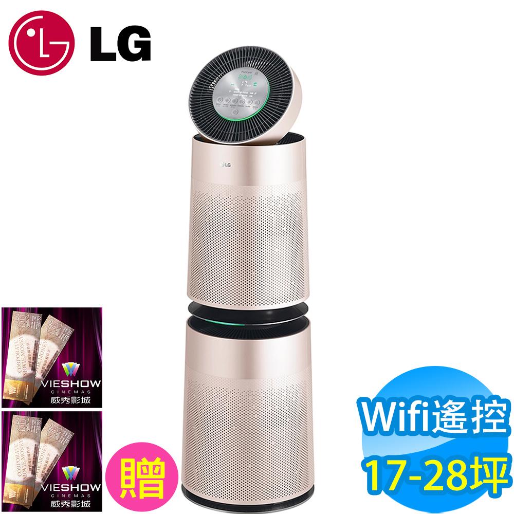 LG樂金 17-28坪 Wifi遙控 360°雙層空氣清淨機 AS951DPT0 送威秀電影票