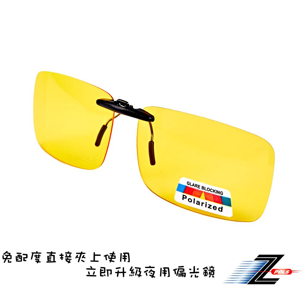 【Z-POLS】新一代輕量夾式頂級夜用黃偏光抗UV400太陽眼鏡