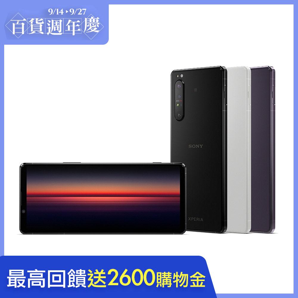 [原廠藍牙喇叭+128G組]SONY Xperia 1 II 5G (8G/256G) 6.5吋三鏡頭智慧手機