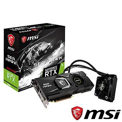MSI微星 GeForce RTX 2080 SEA HAWK X 顯示卡