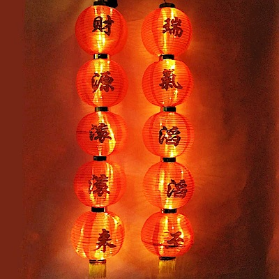 摩達客 農曆春節元宵-財源滾滾來-五字中型掛飾燈籠串 (一組兩串)+LED50燈插電式