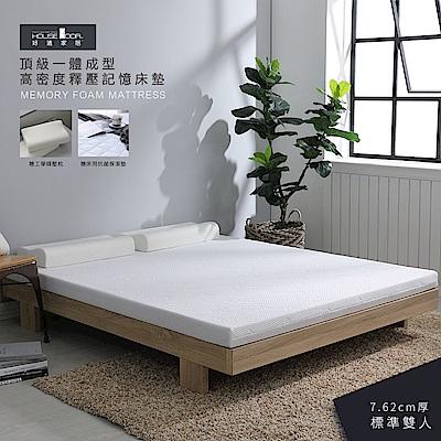 House Door 天絲高密度防黴防蹣抗菌7.62cm厚記憶床墊保潔超值組-雙人5尺