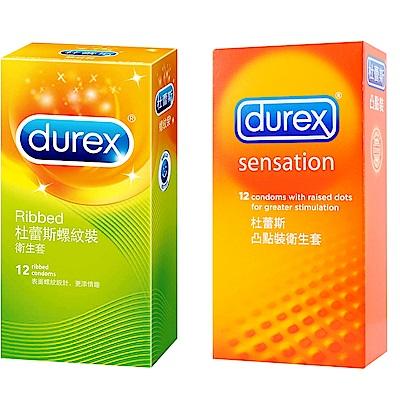 Durex杜蕾斯 凸點12入+螺紋12入保險套