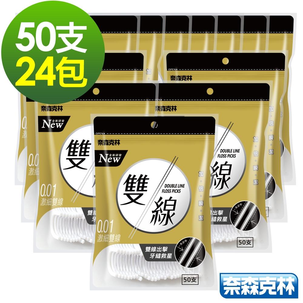 奈森克林 雙線牙線棒(50支x24袋)