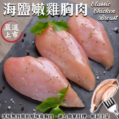 海陸管家-舒肥低溫烹調海鹽雞胸肉4包(共8片)