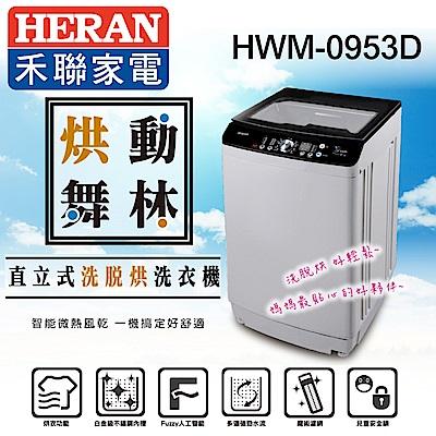 HERAN禾聯 9KG 定頻直立式洗脫烘洗衣機 HWM-0953D