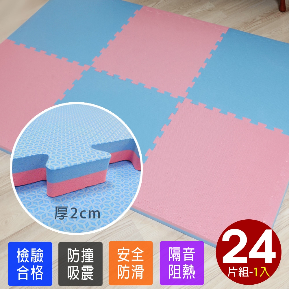 【Abuns】彩漾激厚2CM雙色大巧拼地墊-附贈邊條(24片裝-適用3坪)