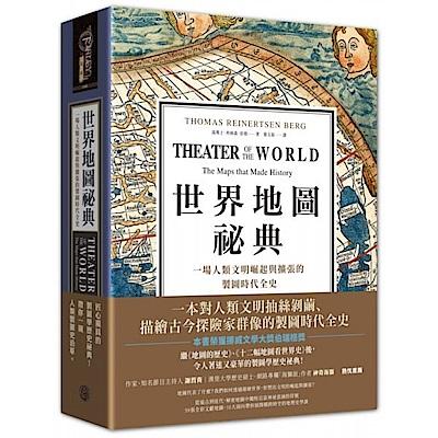 世界地圖祕典(精裝)