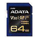 威剛 Premier Pro SDXC UHS-I U3( V30) 64G記憶卡(金卡)