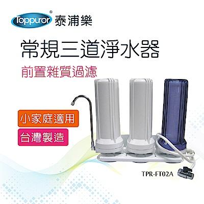 【Toppuror 泰浦樂】常規三道淨水器(TPR-FT02A)