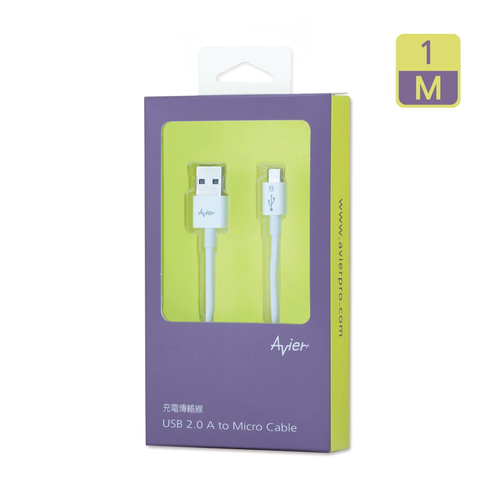 【Avier】 Micro USB 2.0充電傳輸線_(1M)-白彩盤