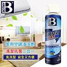 【BOTNY居家】家用空調清洗劑 500ML 冷氣機清洗劑 空調 清洗 清潔 泡沫