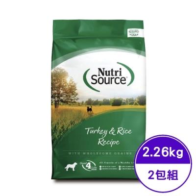 Nutri Source新萃 NS天然寵糧全穀物成犬-火雞肉 5lb/2.26kg (NS1505) (2包組)