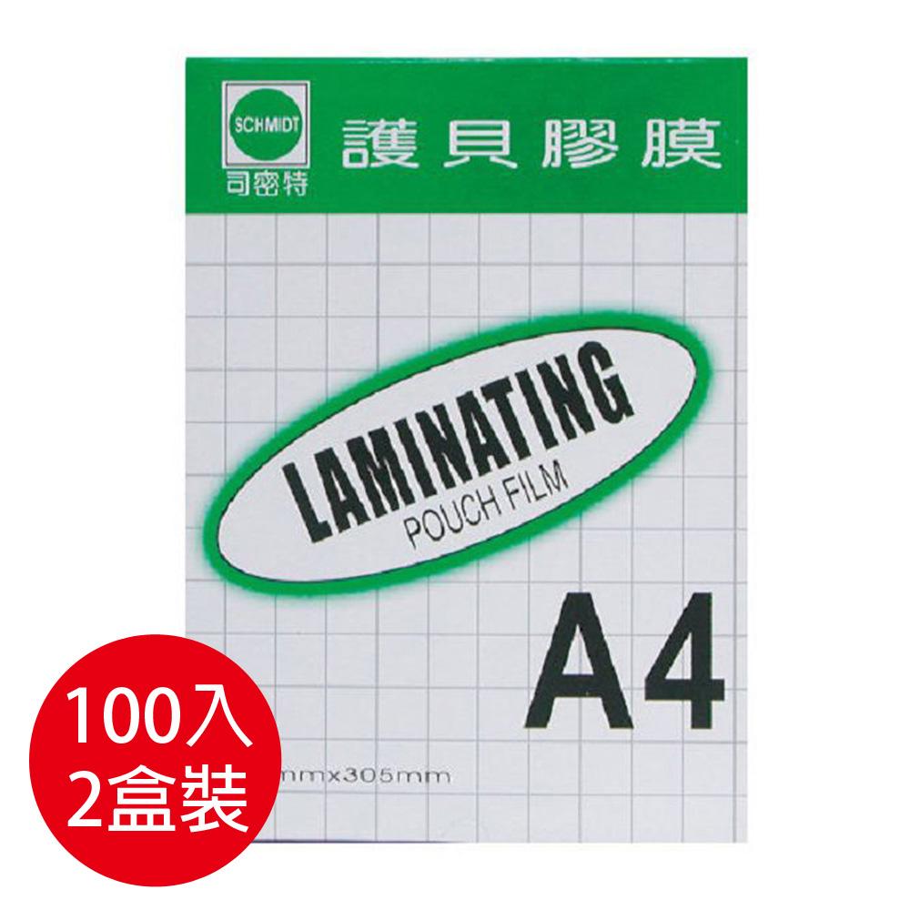 【2盒入】司密特 Schmidt 護貝膠膜 80u A4 (100張/盒)