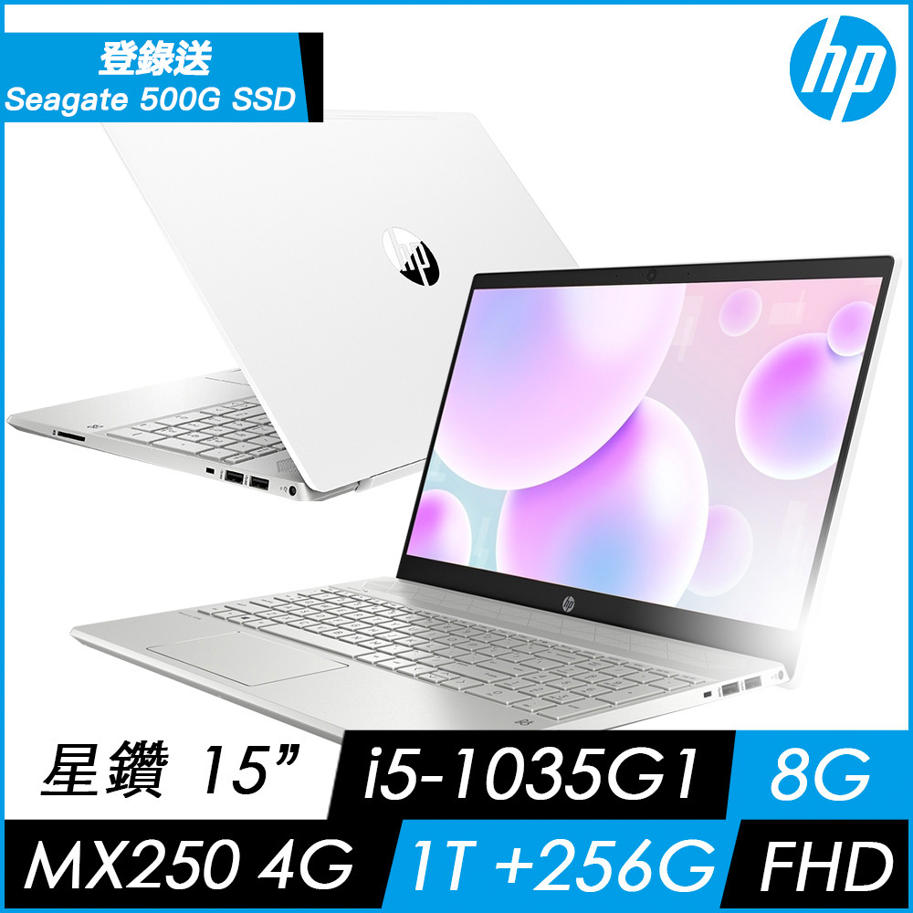 HP Pavilion 15-cs3046TX 15吋輕薄筆電(i5-1035G1/8G/1T+256G PCIe SSD/MX250-2G/Win10)
