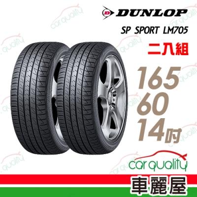 【登祿普】SP SPORT LM705 耐磨舒適輪胎_二入組_165/60/14