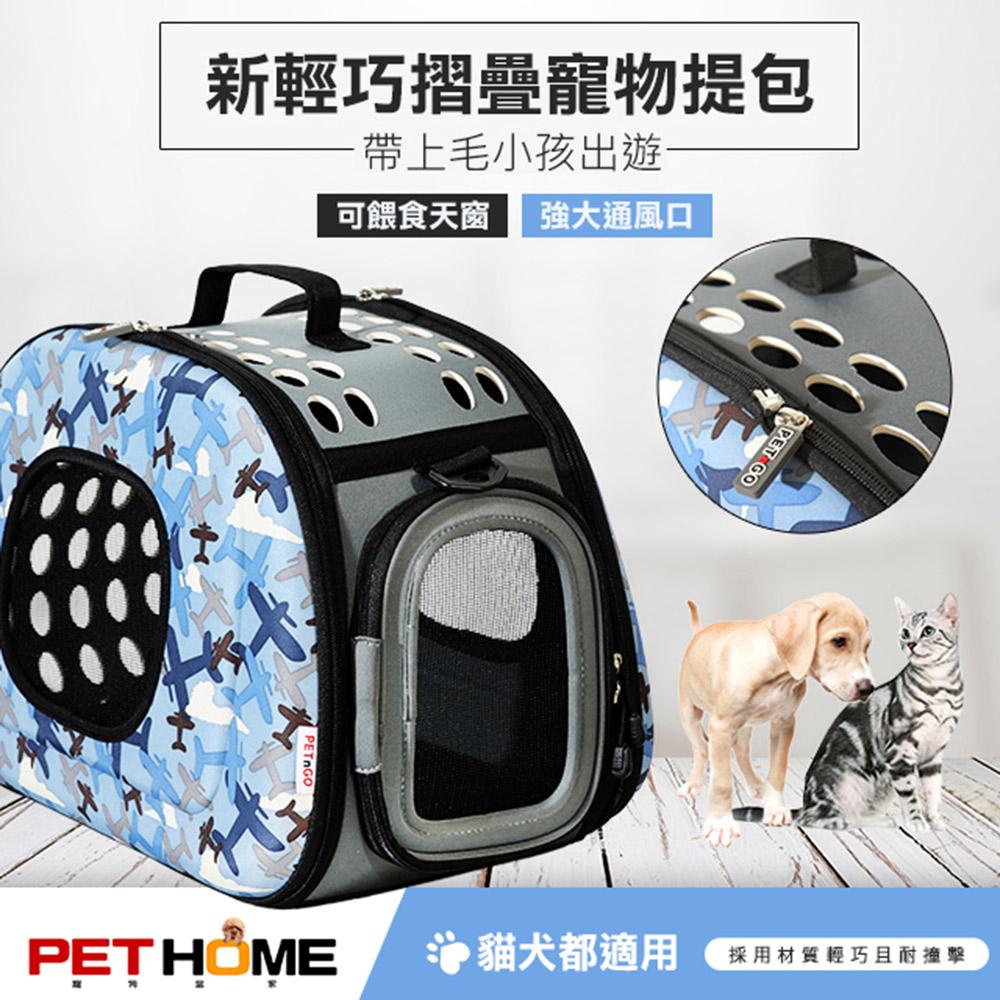 【 PET HOME 寵物當家 】輕巧 摺疊 透氣網窗 寵物提包 - 藍色飛機