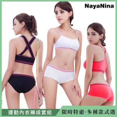 【時時樂】Naya Nina 時尚超彈力無鋼圈運動內衣褲成套組-多款選