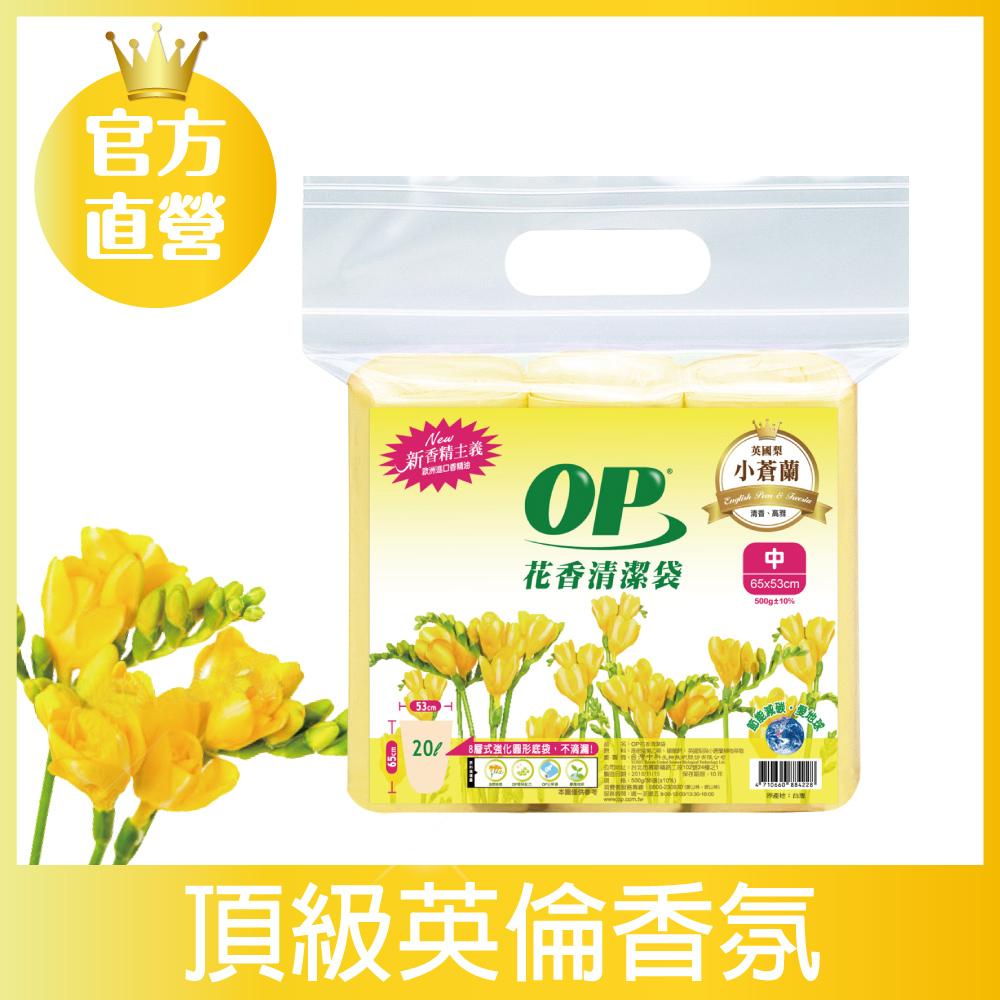 OP 花香清潔袋-英國梨小蒼蘭(中)