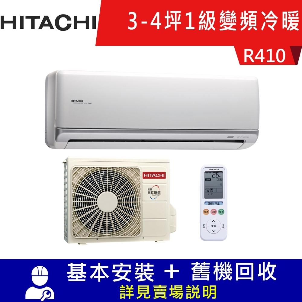 HITACHI日立 4-5坪 1級變頻冷暖冷氣 RAS-25NK1+RAC-25NK1 頂級系列