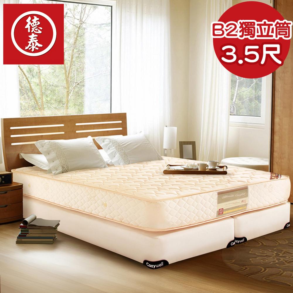【送保潔墊】德泰 歐蒂斯系列 B2獨立筒 彈簧床墊-單人3.5尺