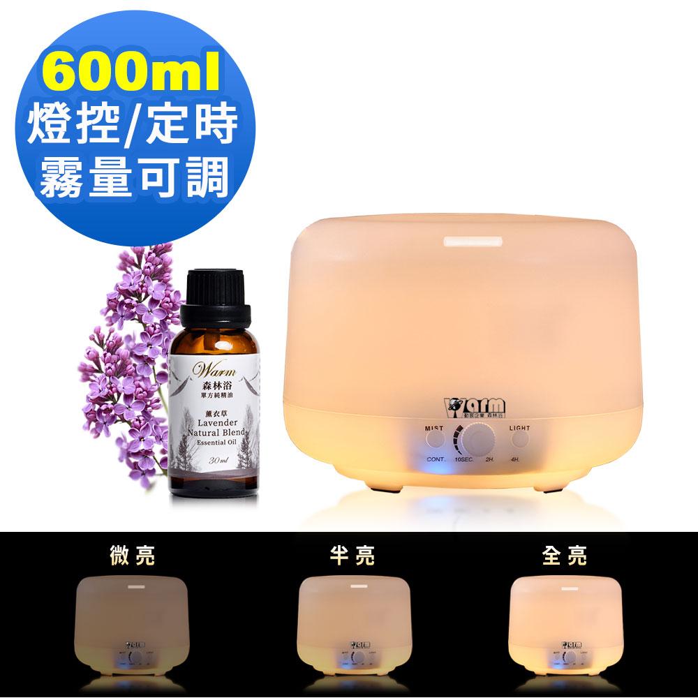 Warm燈控/定時超音波負離子水氧機(W-600Y暖黃燈)+澳洲單方純精油30mlx1瓶